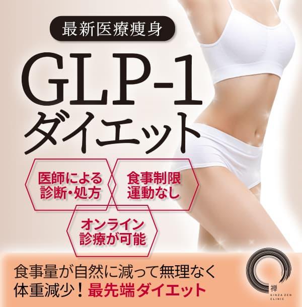 銀座禅クリニックGLP-1ダイエット