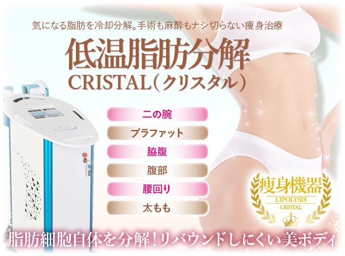 低温脂肪分解-CRISTAL-