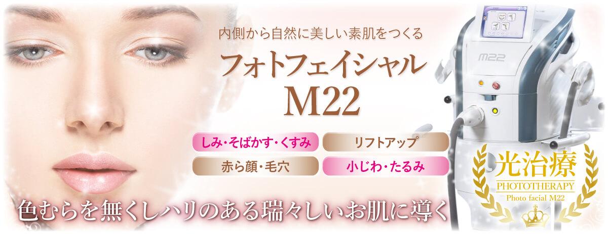フォトフェイシャルM22