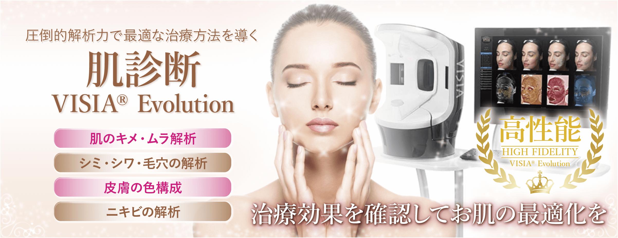 肌画像診断機VISIA(ビジア)
